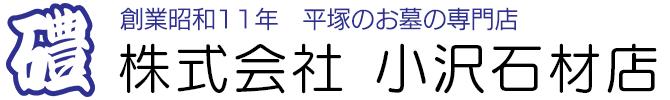小沢石材ロゴ